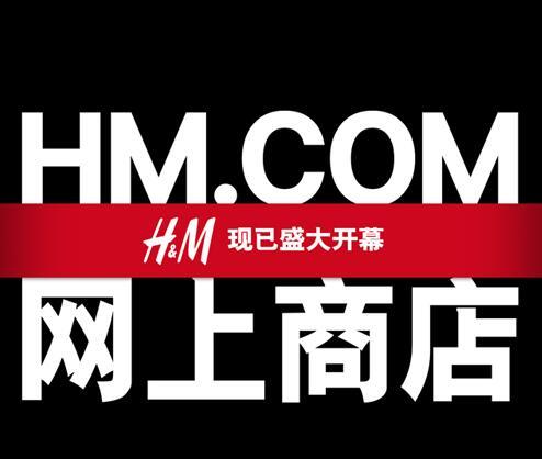 今日头条自媒体:H&M网上商店于9月10日登陆中国