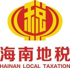海南省地方税务局