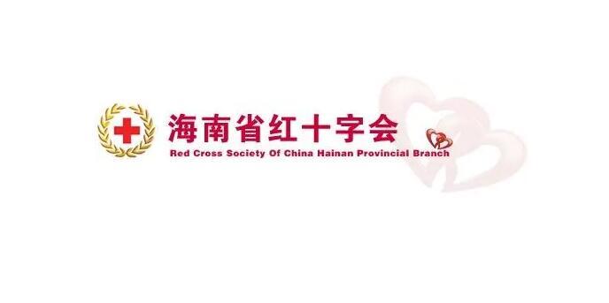 海南省红十字会